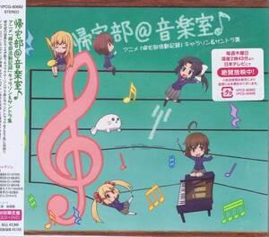 新品 CD帰宅部活動記録 帰宅部@音楽室 初回限定盤 DVD付