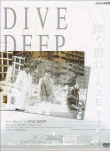 DVD)鈴木あみ/小西真奈美[深く潜れ~八犬伝2001~DVD-BOX]