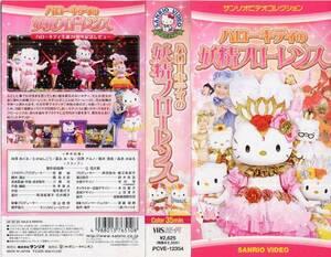 23 VHS サンリオビデオ ハローキティの妖精フローレンス