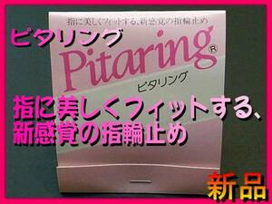 ■ Pitering (Ring stop) PITARING ■ If the ring is turned around, it is beautifully fitted to his ring loose, a new sense of ring stop ■ Hadoki ■