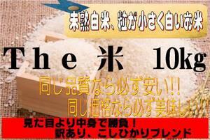 新米 令和3年産The米10㎏(未熟白米、粒が小さく白 いお米)国内産米