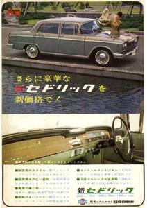 ◆1963年の自動車広告 日産 セドリック2