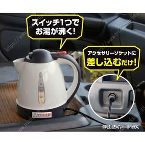 for truck car kettle 24V 1L hot water .. in car . hot water sleeping area in the vehicle cup noodle in car meal coffee