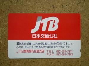jtb・JTB 日本交通公社 教育旅行 広島支店 テレカ