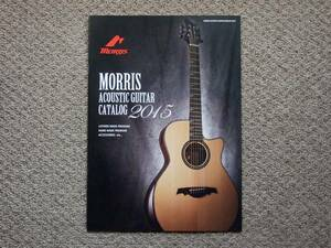 【カタログのみ】morris 2015 ACOUSTIC GUITAR CATALOG 検 モーリス アコースティックギター アコギ