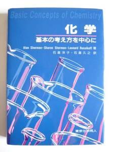 ★即決★「化学 - 基本の考え方を中心に」★東京化学同人