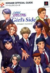 [攻略本]「ときめきメモリアル Girl's Side」コナミ公式