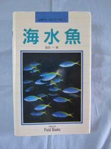 ★山溪フィールドブックス⑥ 海水魚 【自然・生物・図鑑】