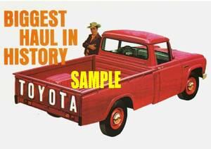 ◆1967年の自動車広告 トヨタスタウト