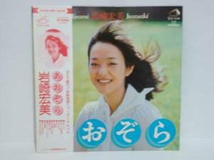 あおぞら / 岩崎宏美 帯付LP ファースト・アルバム