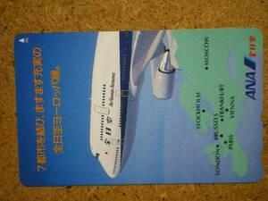 hi/DG6・航空 全日空 ANA ヨーロッパ線 テレカ
