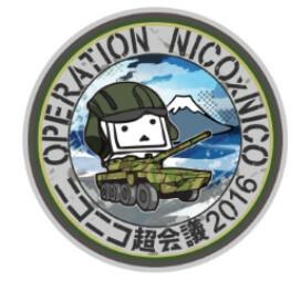 超会議2016 自衛隊・在日米陸軍 ニコニコ作戦パッチ風ステッカー