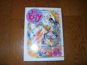 1993年12月号■クリスマスの恋特集号■b-boy vol.12