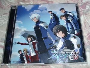 """CD """"Stratus Zero"""" Miyano Mamoru Miyano Aki Odo Aki Rika Hiroji Hiroyuki et al."""