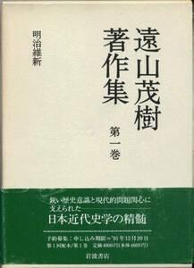 ■遠山茂樹著作集1 明治維新 月報付■岩波書店 1991
