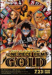 映画 ワンピース ゴールド(ONE PIECE FILM GOLD)激レアチラシ