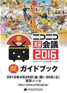 ニコニコ超会議2016 ガイドブック 来場者限定配布品