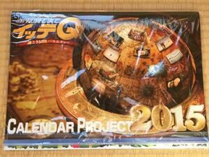 【送料無料】【未開封】イッテQ! カレンダー2015 壁掛けタイプ