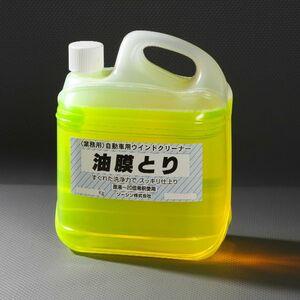 ★業務用ガラスクリーナー 濃縮タイプ 油膜取り★ 4L×2本セット!