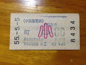 小田急電鉄 町田駅■乗車券 昭和55年5月5日 こども運賃券