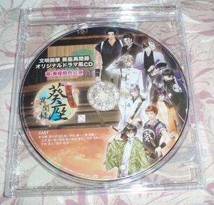 Civilization Hokka 座 ★ ★ ★ Book Benefits CD