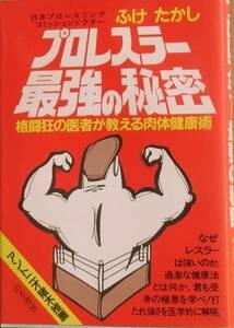 ☆☆プロレスラー最強の秘密 ふけたかし著 山手書房