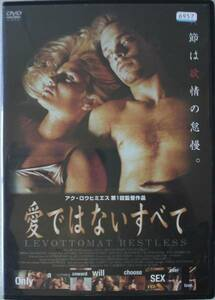 DVD R落●愛ではないすべて/ミッコ・ノウシアイネン