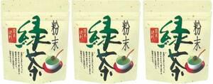 粉末茶 70g×3個〓静岡県産一番茶〓送料無料〓静岡茶通販