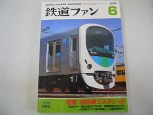 ●鉄道ファン●200806●短絡線ミステリー9東武50090系JR東海キヤ