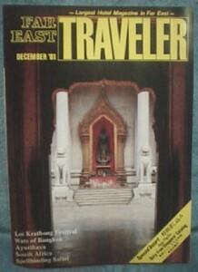 【z0065】81.12 Far East TRAVELER/ロイ・クラソン・フェスティバル、バンコク、... (特別差し込みDuty Free Shoppers' Catalog)
