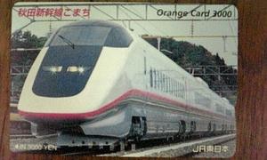 【使用済】JR東日本オレンジカード◆秋田新幹線こまち 〒63円
