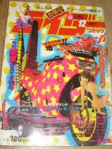 30年前のライダーコミックチューニング1987年12月号暴走族関東連合ザリゴキバブ旧車會ばぶ組クレタクパッソル