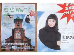 ■遊・悠・WesT◇忽那汐里さん■高速道路情報誌・西日本版■2冊