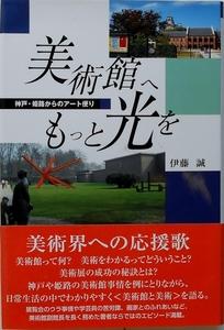 伊藤誠★美術館へもっと光を 神戸・姫路からのアート便り