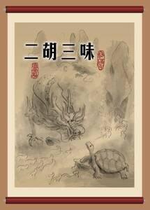 *CD+book@[ni. three taste ] temperature gold dragon (KennyWen)/ turtle . britain Akira /MitchyAsai*#