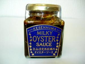 老舗ふかひれメーカーが調味料に挑戦。原料吟味!無添加! ワンランク上の気仙沼完熟牡蠣のオイスターソース。和・洋・中の万能調味料。