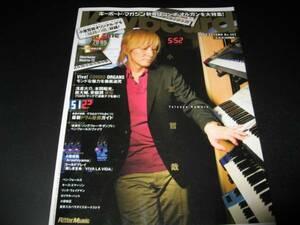 キーボード・マガジン NO362 小室哲哉 デモ収録CD付録