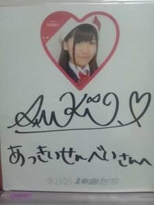 旧AKB48☆神曲たち サイン会参加特典 直筆サイン色紙 石黒貴己①