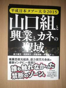 ■平成日本タブー大全2015 山口組と興業とカネの聖域