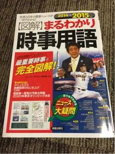 〈図解〉まるわかり時事用語 2014→2015年版 世界と日本