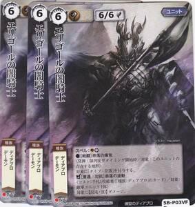 即決】モンコレ/プロモ 5A-P03VF エリゴールの闇騎士 3枚