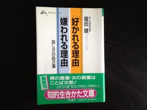 「好かれる理由」「嫌われる理由」 話し方の処方箋 福田健