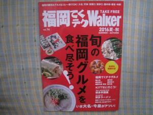 福岡てくテクWalker 2016夏-秋
