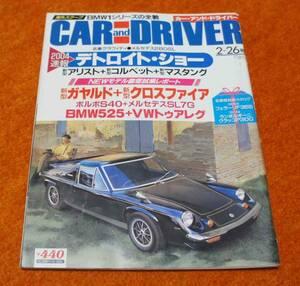 レア絶版CAR AND DRIVERカーアンドドライバー2004年2月26日号平成16年2月26日号デトロイトショー新型アリスト新型コルベット新型マスタング