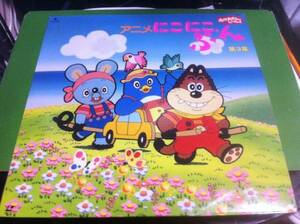 NHK おかあさんといっしょ アニメにこにこぷん 第3集