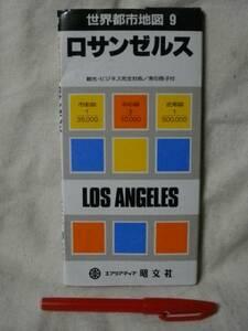 ロサンゼルス 世界都市地図9 昭文社 1999