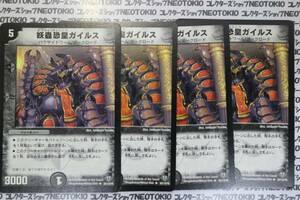 デュエマ 妖蟲恐皇ガイルス(レア)×4枚セット
