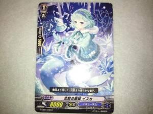 ヴァンガード 沈黙の歌姫 イスカ 4枚セット G-CB01 030 美品