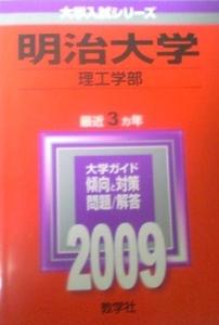 赤本 明治大学 明大 理工学部 09 2009