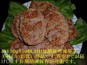加熱後・冷凍約120gX10個=1.2.kgのお買い得品 (2個入り真空パックX5個) 美味しいです。